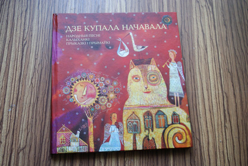 «Where Kupala Slept» – book of Belarusian songs, sayings and proverbs, illustrated by the paintings of artist Anna Silivonchik